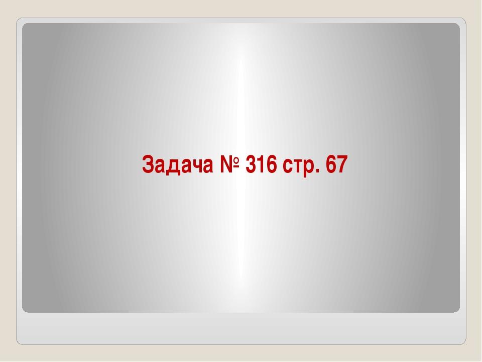 Задача № 316 стр. 67