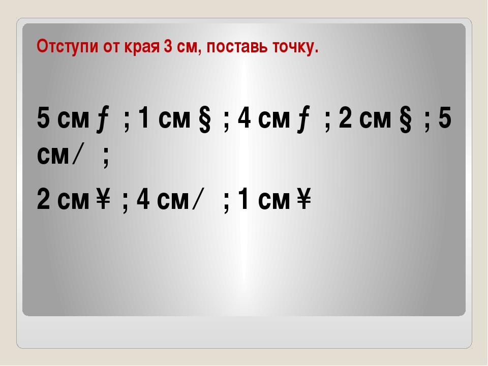 Отступи от края 3 см, поставь точку. 5 см →; 1 см ↓; 4 см →; 2 см ↓; 5 см ←;...