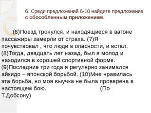 6. Среди предложений 6-10 найдите предложение с обособленным приложением. (6)