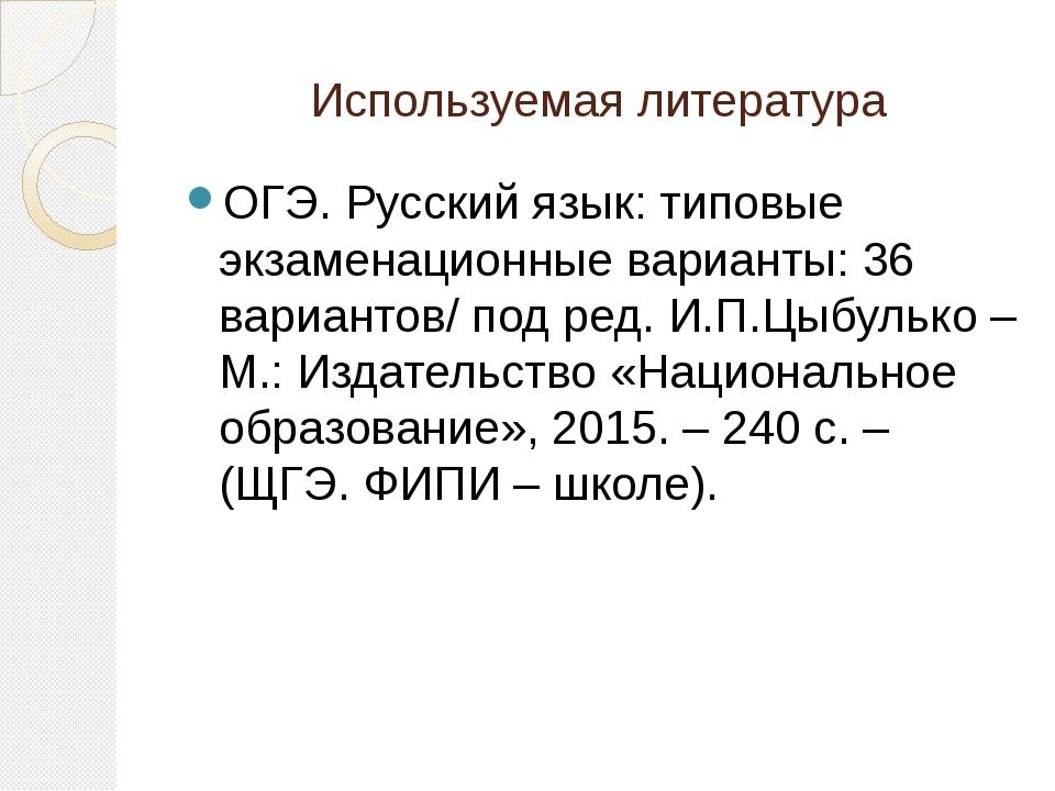 Используемая литература ОГЭ. Русский язык: типовые экзаменационные варианты:...