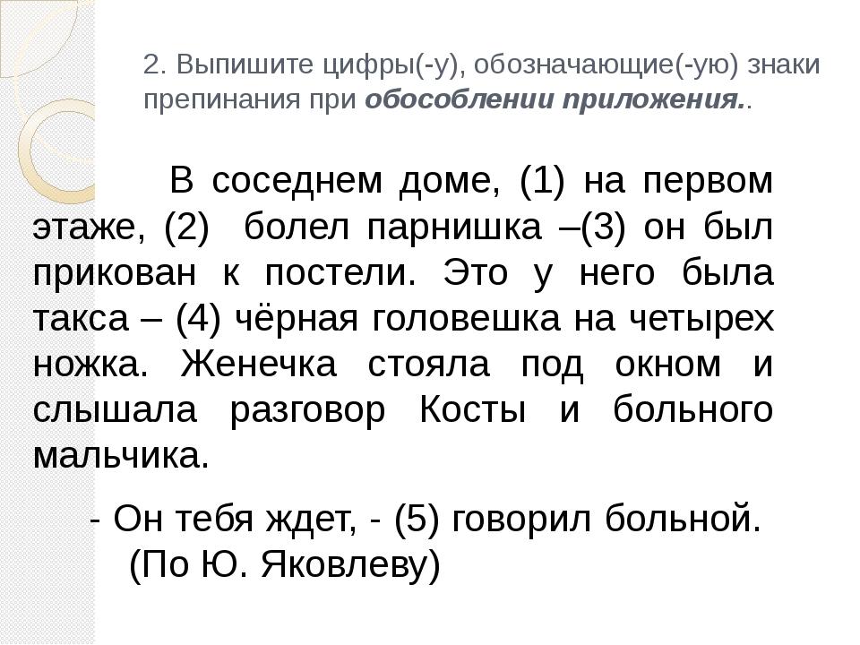2. Выпишите цифры(-у), обозначающие(-ую) знаки препинания при обособлении при...