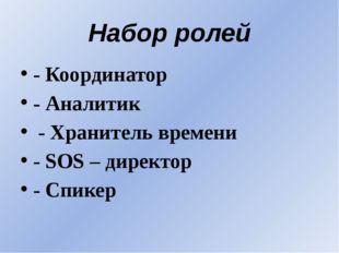 Набор ролей - Координатор - Аналитик - Хранитель времени - SOS – директор - С
