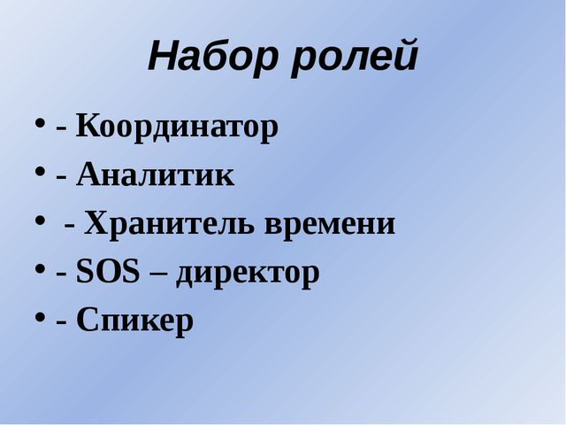 Набор ролей - Координатор - Аналитик - Хранитель времени - SOS – директор - С...