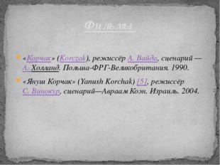 «Корчак» (Korczak), режиссёрА. Вайда, сценарий—А. Холланд. Польша-ФРГ-Вели