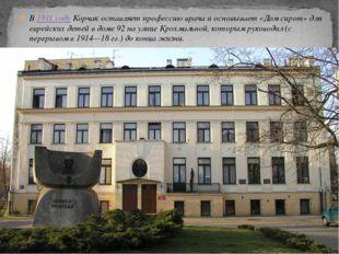 В1911 годуКорчак оставляет профессию врача и основывает «Дом сирот» для евр