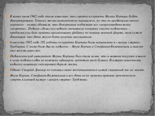 В конце июля 1942 года стало известно, что сироты из приюта Януша Корчака буд