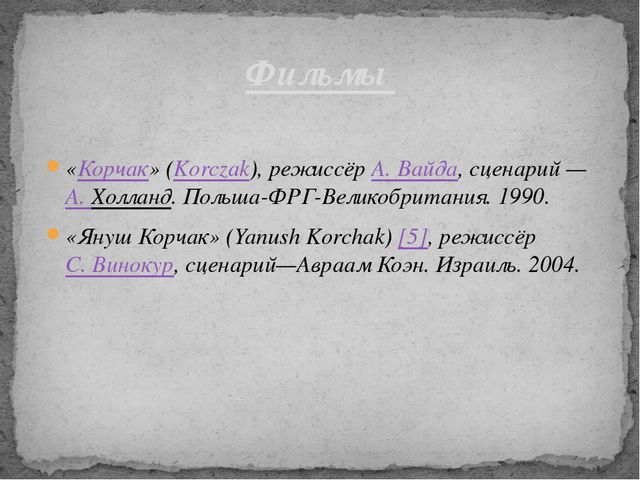 «Корчак» (Korczak), режиссёрА. Вайда, сценарий—А. Холланд. Польша-ФРГ-Вели...