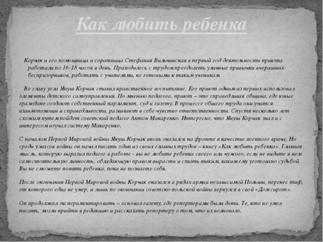 Корчак и его помощница и соратницаСтефания Вильчинскаяв первый год деятель...
