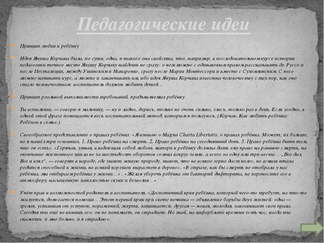 Принцип любви к ребёнку Идея Януша Корчака была, по сути, одна, и такого она...