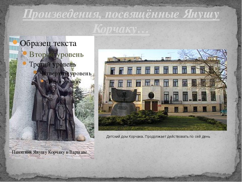 Произведения, посвящённые Янушу Корчаку… Памятник Янушу Корчаку в Варшаве Дет...