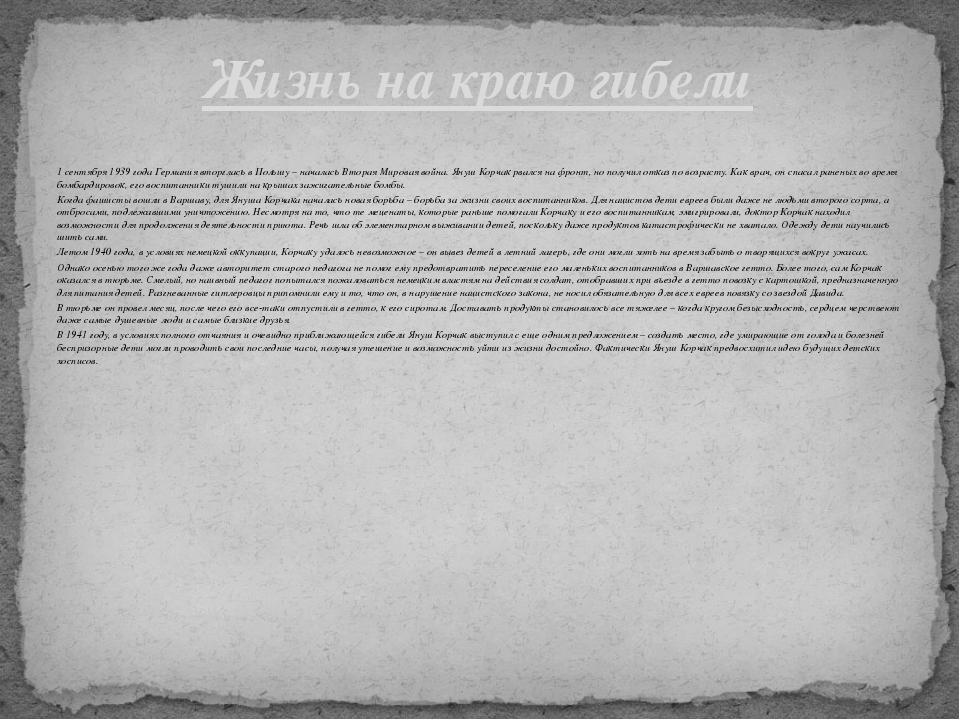 1 сентября 1939 года Германия вторглась в Польшу – началась Вторая Мировая во...