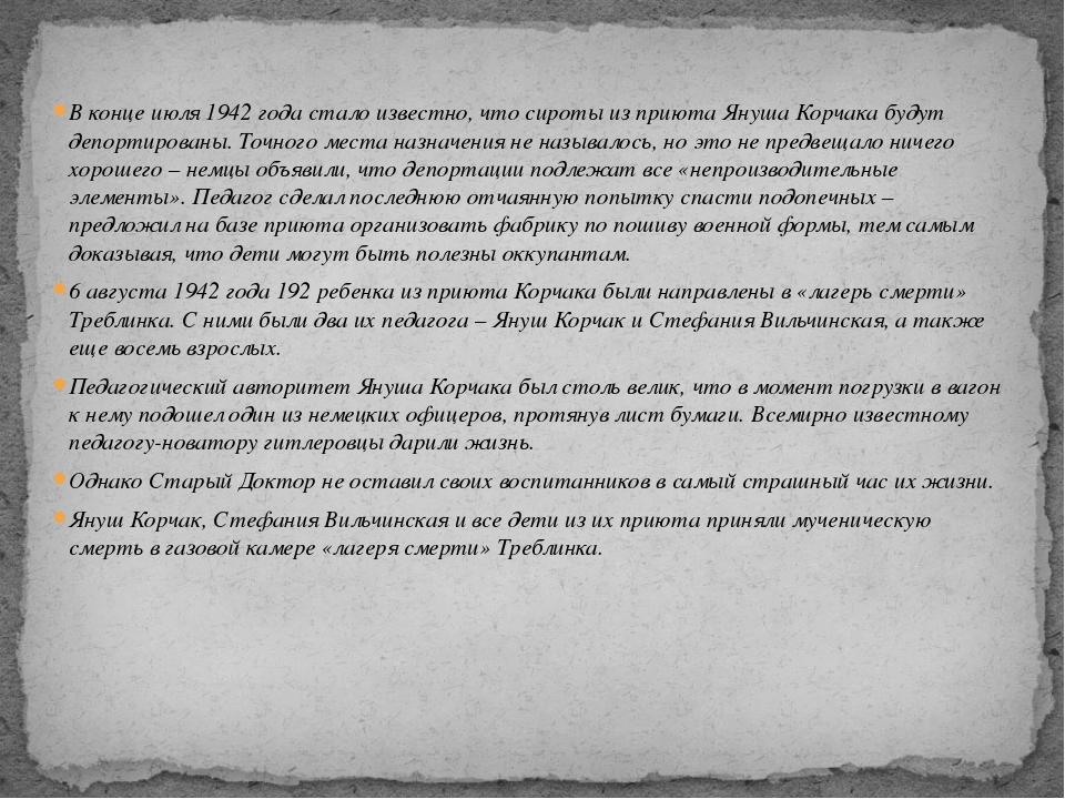 В конце июля 1942 года стало известно, что сироты из приюта Януша Корчака буд...