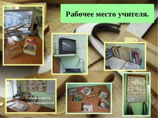 Рабочее место учителя. Рабочее место преподавателя