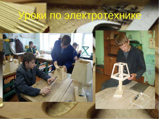 Уроки по электротехнике