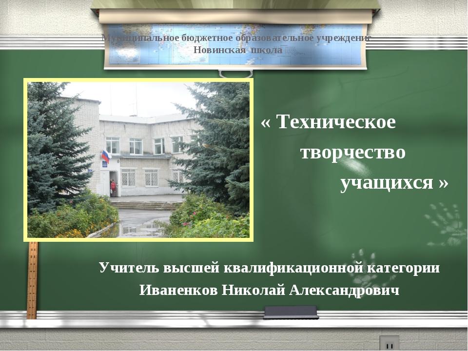 Муниципальное бюджетное образовательное учреждение Новинская школа « Техничес...