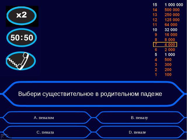 Выбери существительное в родительном падеже А. пеналом D. пенале B. пеналу C....