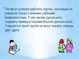 Не могут успешно работать группы, состоящие из учеников только с низкими учеб