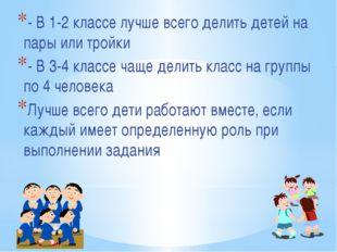 - В 1-2 классе лучше всего делить детей на пары или тройки - В 3-4 классе чащ