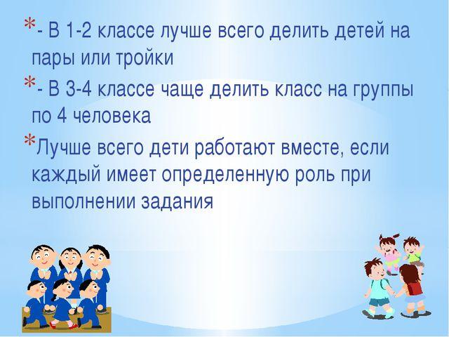 - В 1-2 классе лучше всего делить детей на пары или тройки - В 3-4 классе чащ...