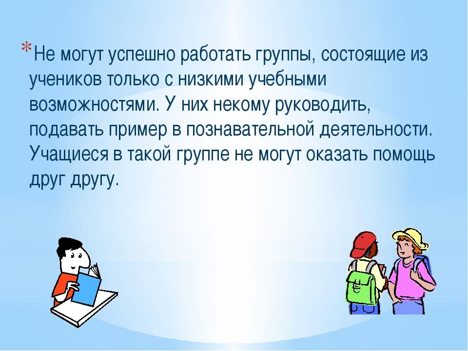Не могут успешно работать группы, состоящие из учеников только с низкими учеб...