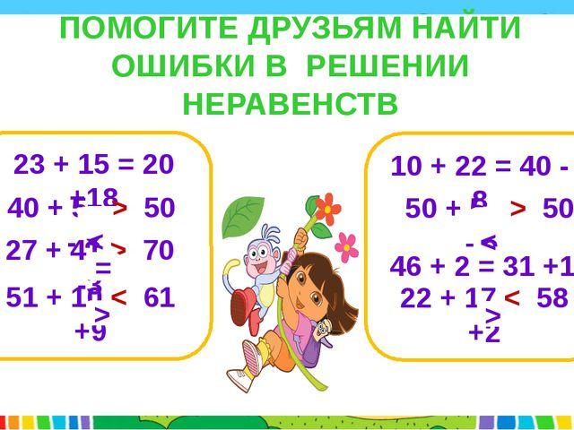 ПОМОГИТЕ ДРУЗЬЯМ НАЙТИ ОШИБКИ В РЕШЕНИИ НЕРАВЕНСТВ 23 + 15 = 20 +18 40 + 5 >...