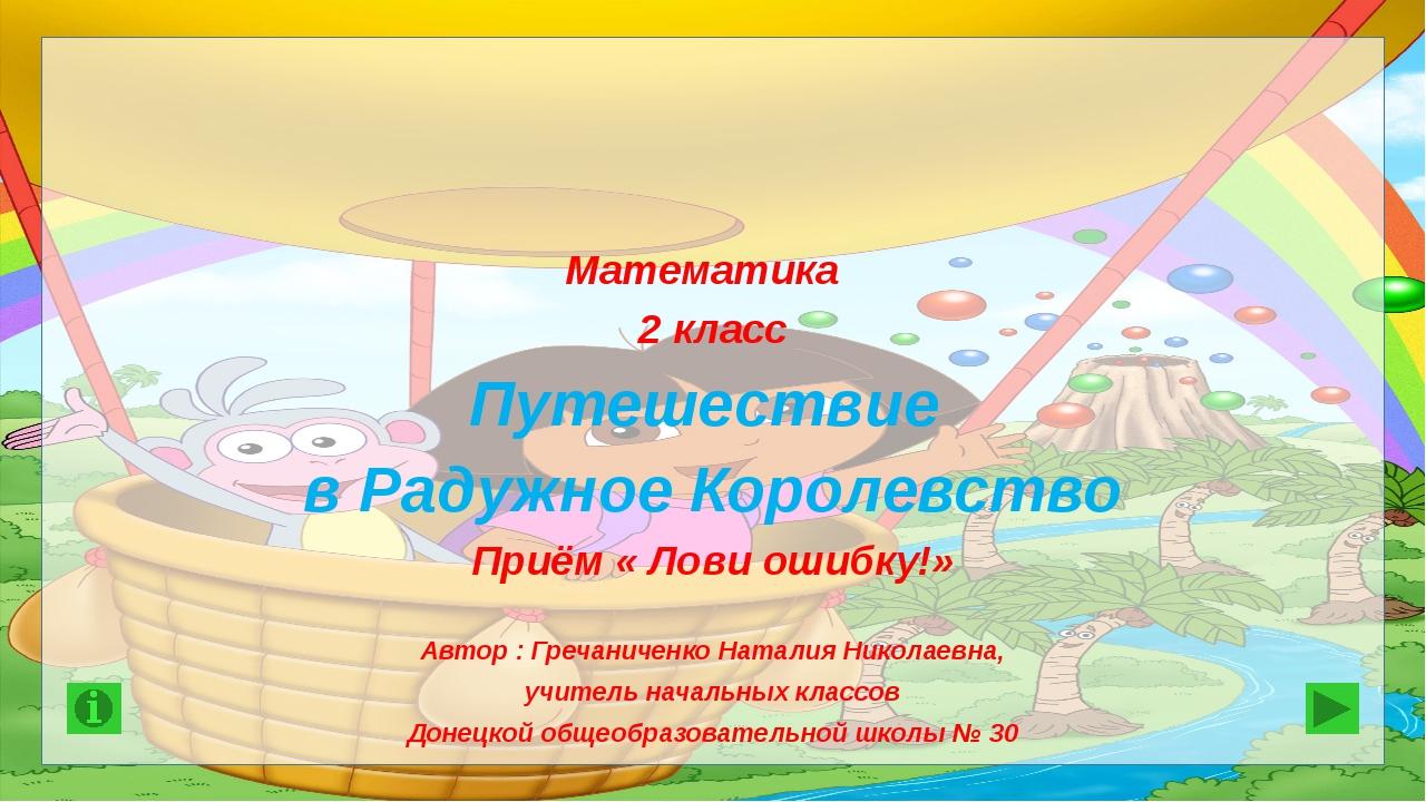 Математика 2 класс Путешествие в Радужное Королевство Приём « Лови ошибку!»...