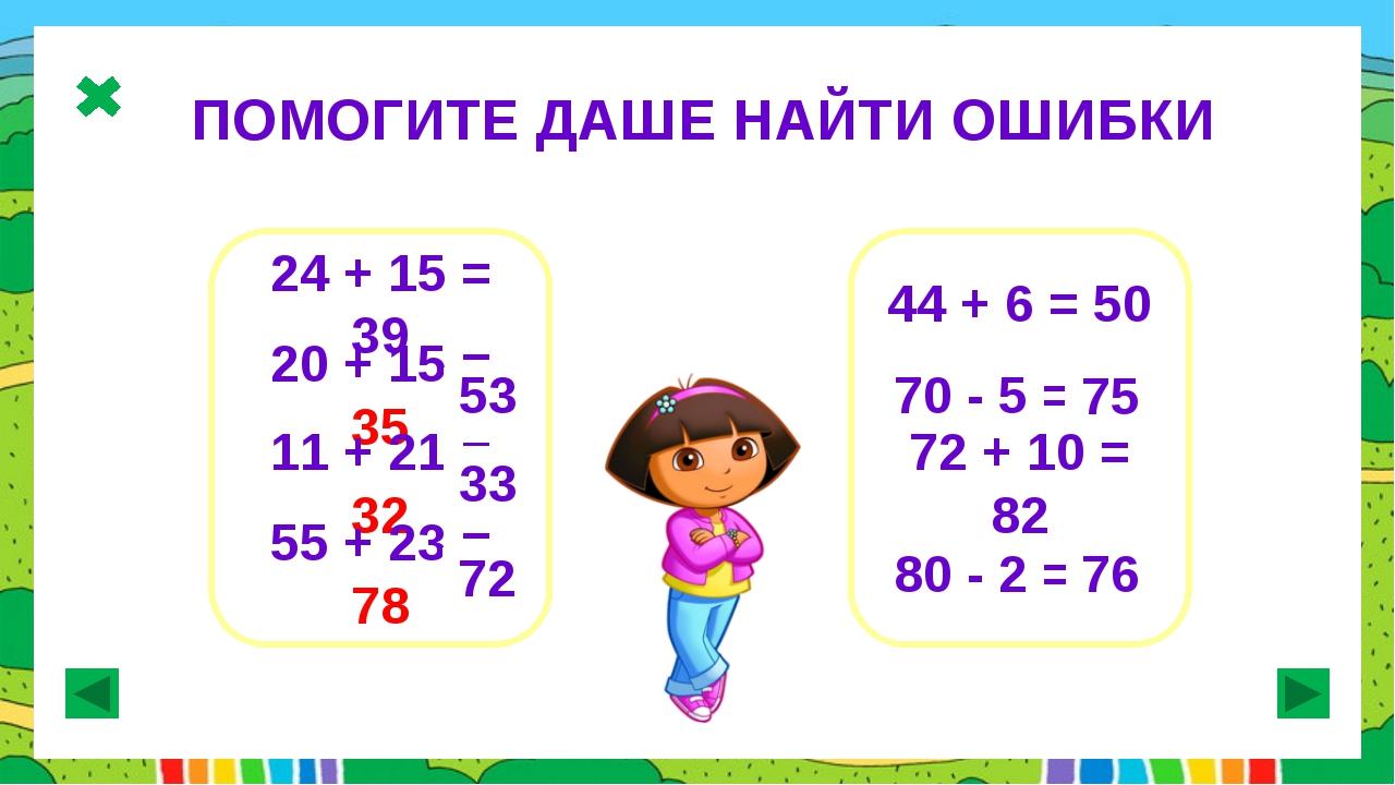 ПОМОГИТЕ ДАШЕ НАЙТИ ОШИБКИ 24 + 15 = 39 20 + 15 = 35 11 + 21 = 32 55 + 23 =...