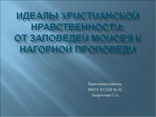 Выполнила учитель МБОУ КСОШ № 32 Хворостова С.А.