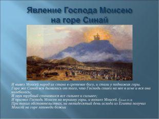 И вывел Моисей народ из стана в сретение богу, и стали у подножия горы. Гора