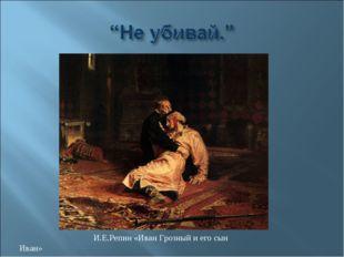 И.Е.Репин «Иван Грозный и его сын Иван»