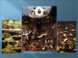 И.Босх триптих «Страшный суд»