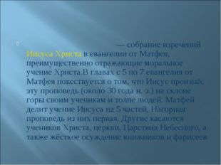 Наго́рная про́поведь— собрание изречений Иисуса Христа в евангелии от Матфея