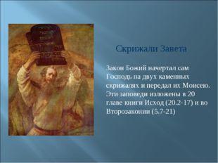 Скрижали Завета Закон Божий начертал сам Господь на двух каменных скрижалях