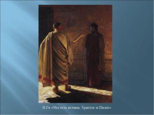 Н.Ге «Что есть истина. Христос и Пилат»