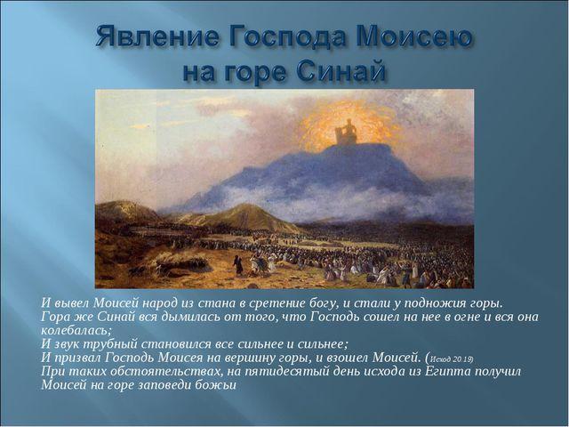 И вывел Моисей народ из стана в сретение богу, и стали у подножия горы. Гора...
