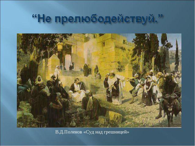 В.Д.Поленов «Суд над грешницей»