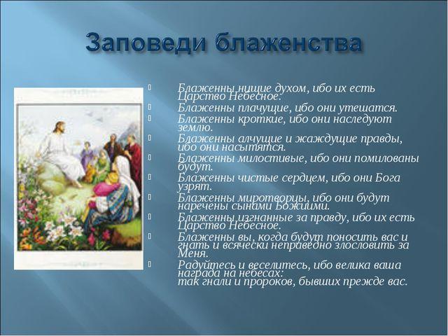 Блаженны нищие духом, ибо их есть Царство Небесное. Блаженны плачущие, ибо он...