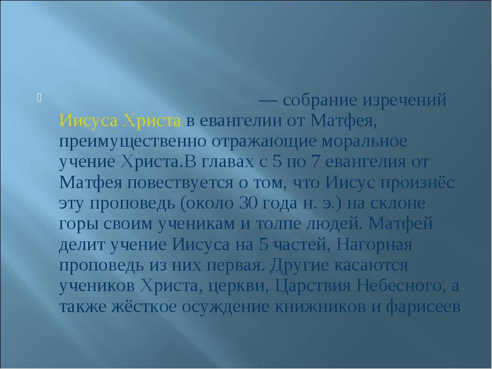 Наго́рная про́поведь— собрание изречений Иисуса Христа в евангелии от Матфея...