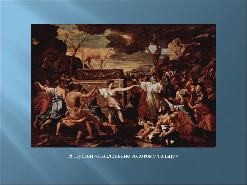 Н.Пуссен «Поклонение золотому тельцу»