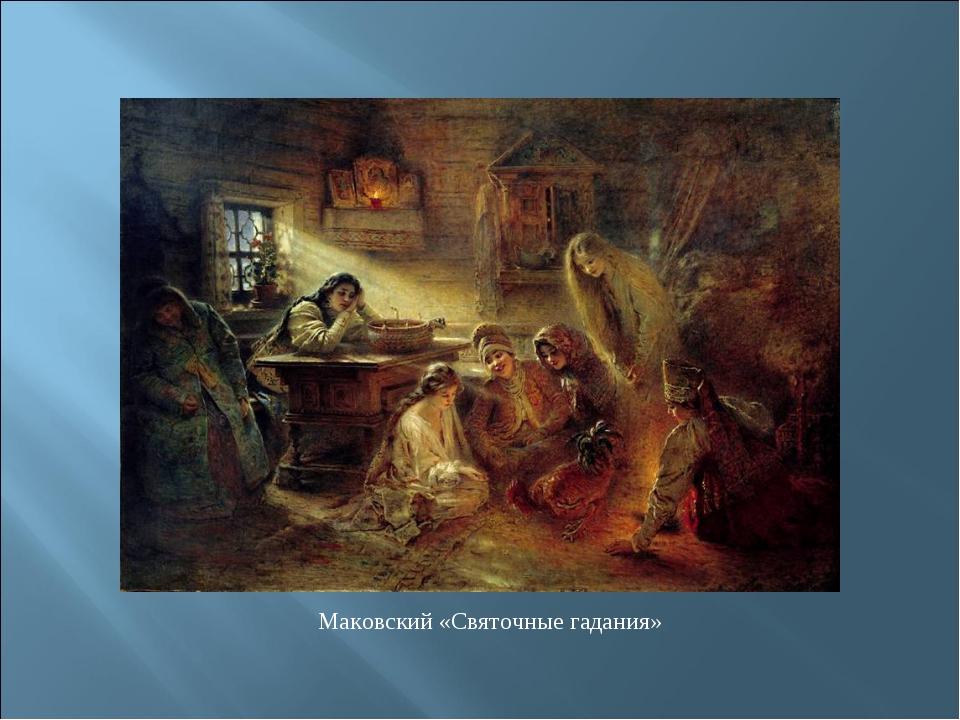 Маковский «Святочные гадания»