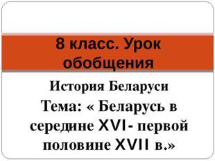 История Беларуси Тема: « Беларусь в середине XVI- первой половине XVII в.» 8