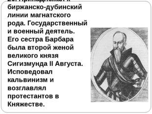 26. Принадлежал к биржанско-дубинский линии магнатского рода. Государственный
