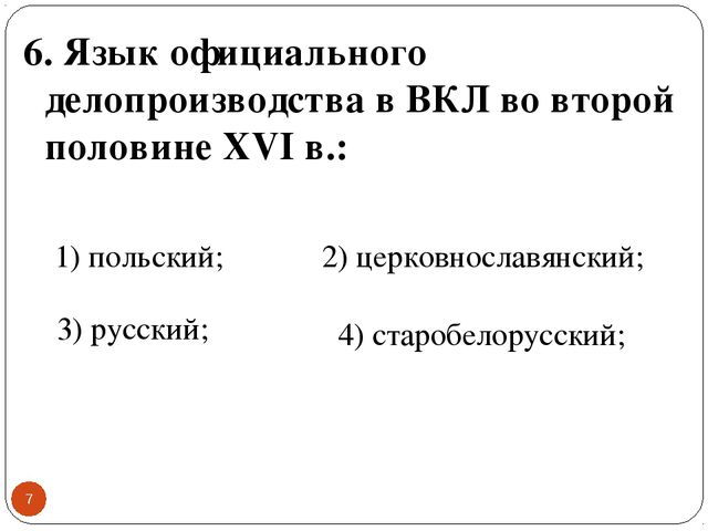 * 6. Язык официального делопроизводства в ВКЛ во второй половине XVI в.: 1) п...
