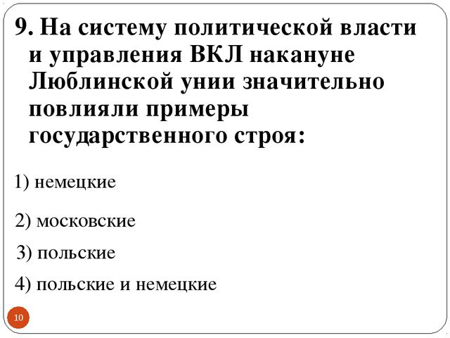 * 9. На систему политической власти и управления ВКЛ накануне Люблинской унии...