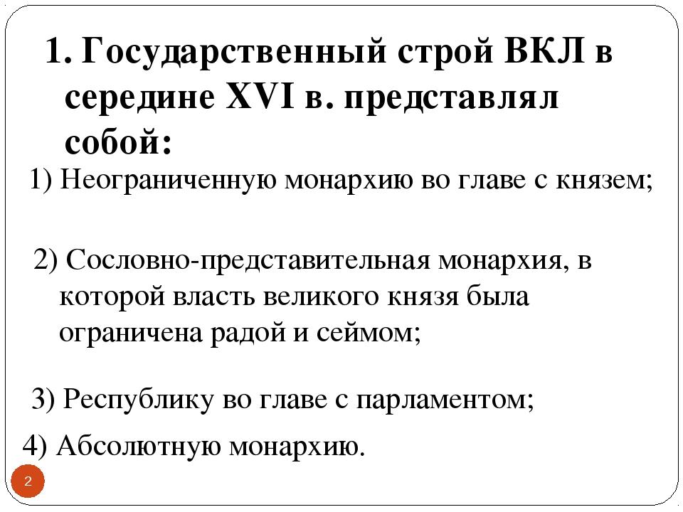 * 1. Государственный строй ВКЛ в середине XVI в. представлял собой: 1) Неогра...