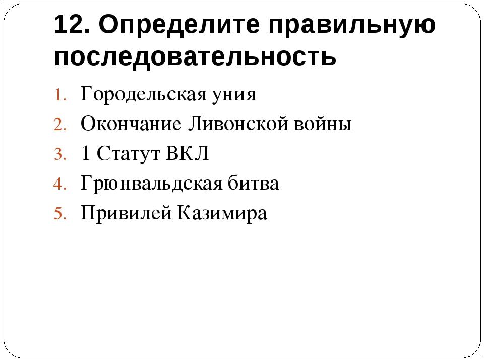 12. Определите правильную последовательность Городельская уния Окончание Ливо...