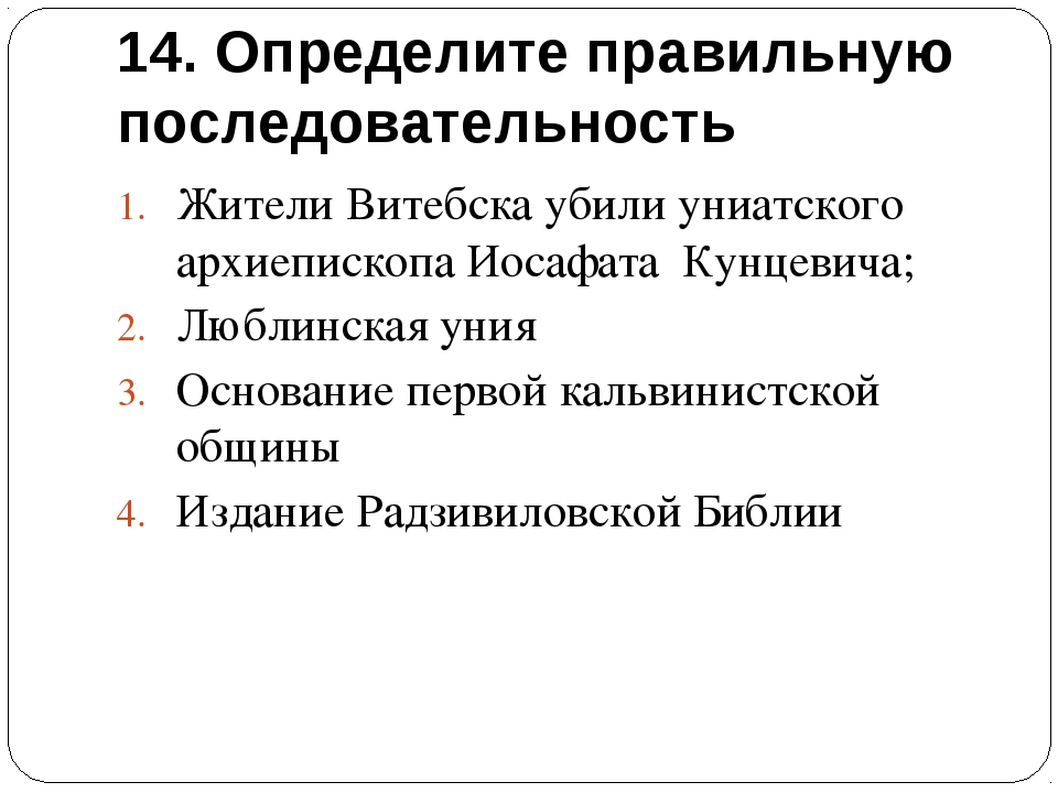 14. Определите правильную последовательность Жители Витебска убили униатского...