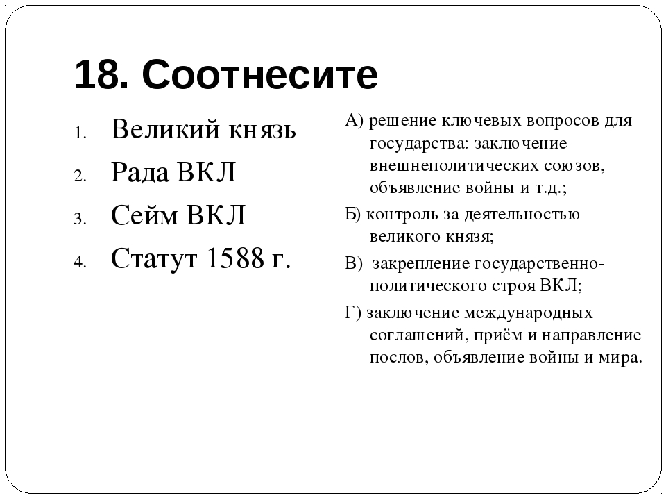 18. Соотнесите Великий князь Рада ВКЛ Сейм ВКЛ Статут 1588 г. А) решение ключ...