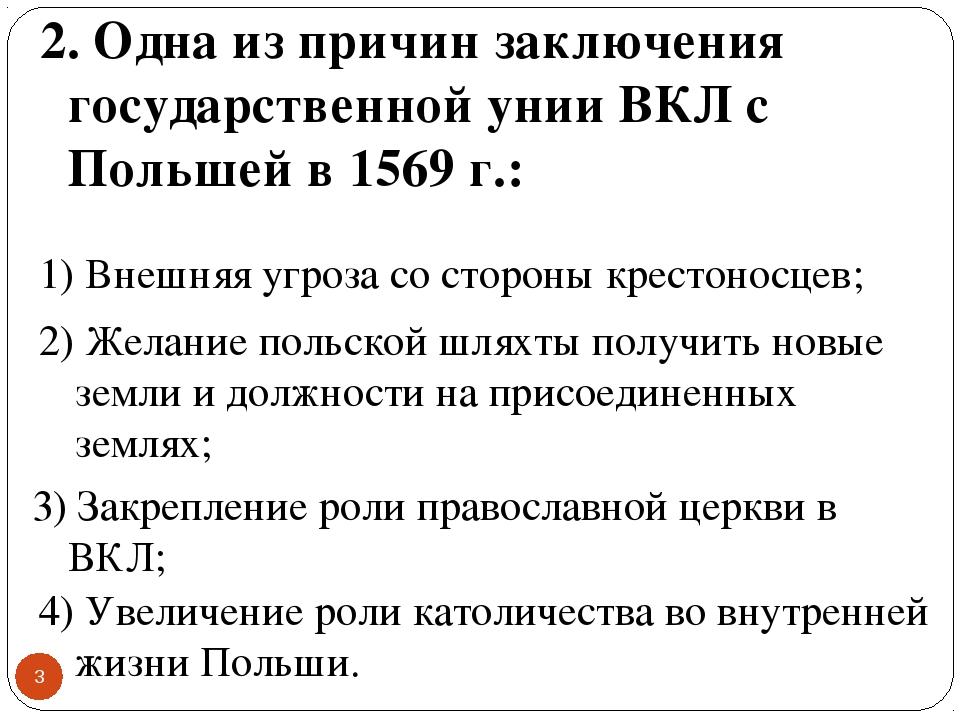 * 2. Одна из причин заключения государственной унии ВКЛ с Польшей в 1569 г.:...