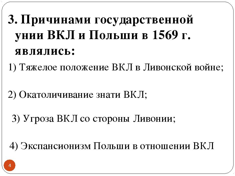* 3. Причинами государственной унии ВКЛ и Польши в 1569 г. являлись: 1) Тяжел...
